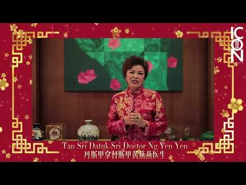 《ICON》新春祝福—丹斯里拿督斯里黄燕燕医生(Tan Sri Datuk Sri Doctor Ng Yen Yen)