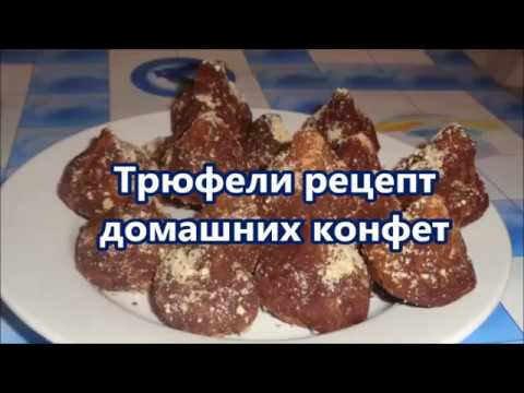 Трюфели- рецепт домашних конфет.Tryufeli- recipe for homemade sweets.