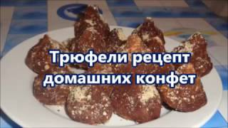 Трюфели- рецепт домашних конфет.Tryufeli- recipe for homemade sweets.