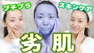 【劣肌】肌の乱れを救う⁉︎ プチプラ3ステップスキンケア★