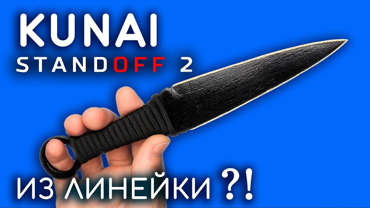 КУНАЙ своими руками из линейки. Как сделать KUNAI из дерева. CS:GO STANDOFF 2 DIY MyTub.uz