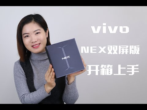 vivo Nex Dual Display Edition 双屏版开箱上手:我给你画了个小心心 [凰家评测]