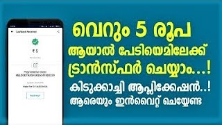 How to make free Paytm money within 5 Minutes Malayalam