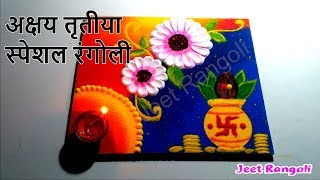 अक्षय तृतीया special rangoli design Creative and beautiful Akshay trutiya special rangoli