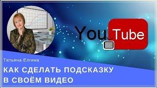 Как сделать подсказку в своём видео(Как добавить подсказку в видео. Сегодня мой урок про фишки youtuba. #Видео маркетинг в подсказках или как создат..., 2016-09-01T10:08:37.000Z)