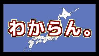 【クイズ】日本地図、なんもわからん。【神回】ハクヤ / Hakuya