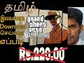 Free download GTA San Andreas Full game on Android in Tamil