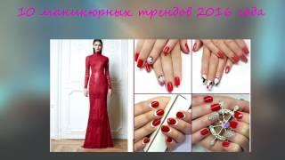 Модный #маникюр #2016, #тенденции и #тренды #маникюра #весна лето