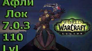 Чернокнижник колдовство (Афли лок) WoW Legion Arena 2x2 (7.0.3) PvP