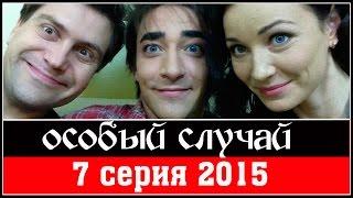 Особый случай 3 сезон 7 серия  2015 HDTVRip