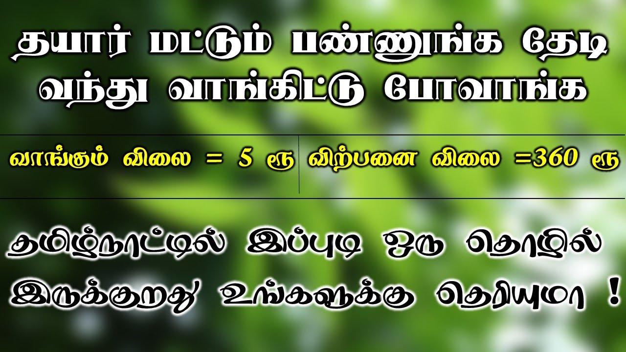 தயார் மட்டும் பண்ணுங்க தேடி வந்து வாங்கிட்டு போவாங்க  வாங்கும் விலை = 5 ரூ விற்பனை விலை =360 ரூ