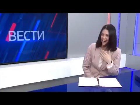 Ведущая ГТРК Вести Камчатка не смогла сдержать смех, рассказывая о социальных выплатах!