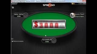 Poker. ПОКЕР - ALL ON ALL IN