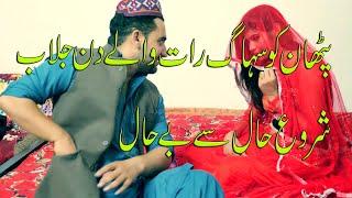 pathan ki suhag raat dekh k hassi control na hogi-full funny video -create by jan studio