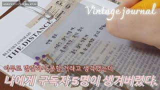 Vintage journal|빈티지다이어리에 일기와 시…