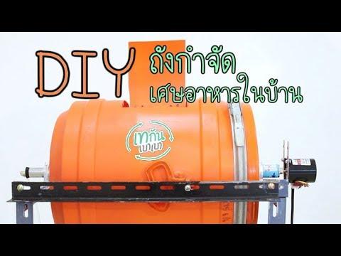 DIY ถังกำจัดเศษอาหารในบ้าน : เทกันเบาเบา [by Mahidol]
