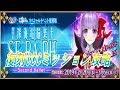【FGO】復刻CCC ミッション攻略 雑談放送【初心者さん・初見さん大歓迎】