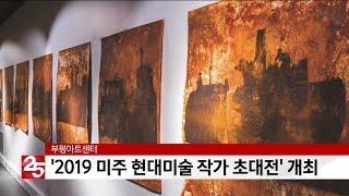부평아트센터, ′2019 미주 현대미술 작가 초대전′ …