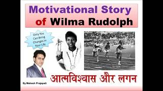 Motivational story of wilma rudolph  by M D Productions