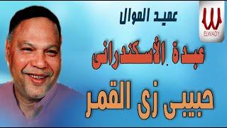 Abdo El Eskandrany  - Habebe Zy El Amar / عبده الأسكندراني  - حبيبي زي القمر