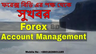 Forex Account Management || Good News For All Forex Trader || Forex Bangla Video