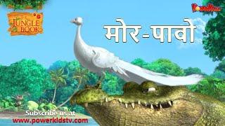 मोर - पावो | हिंदी कहानीयाँ । जंगल बुक | पॉवरकिड्स