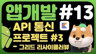 취준생을 위한 안드로이드 앱만들기 강좌 그리드 리사이클…