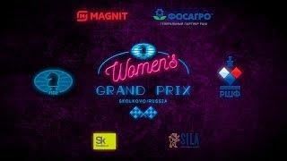 2019 Гран-при ФИДЕ среди женщин - Сколково. Тур 6