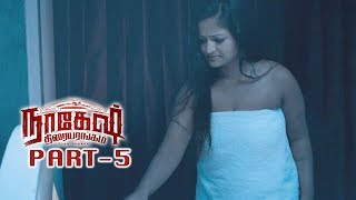 Nagesh Thiraiarangam 2018 Latest Movie Part 5 | Aari, Ashna Zaveri, Bhanupriya | Mohamad Issack