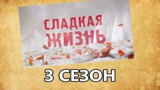 Сладкая жизнь. 3 сезон. Смотрите премьеру на ТНТ.