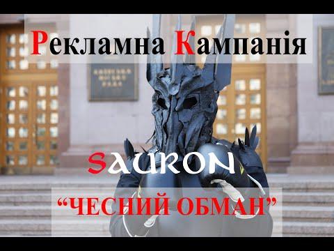 КТО БУДЕТ ПРАВИТЬ КИЕВОМ? SAURON – ПРОЕВРОПЕЙСКИЙ КАНДИДАТ.