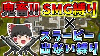 【フォートナイト】超鬼畜縛り!!SMG&スラーピーから出てはいけない縛り!!【…