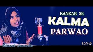 Kankar Se Kalma Parwao | Most Beautiful Urdu Naat Cover Song By Riazul Jannah