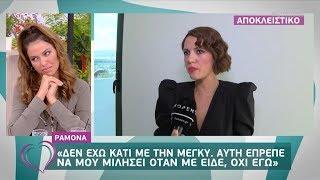 Ραμόνα: «Δεν έχω κάτι με την Μέγκι, αυτή έπρεπε να μου μιλήσει όχι εγώ» - Ευτυχείτε! | OPEN TV