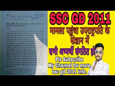 SSC GD 2011|| मामला है उपराष्ट्रपति के संज्ञान में||आगे और करनी होगी मेहनत||मिलेगी जॉब||देखे विडियो