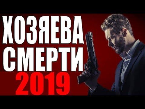 ХОЗЯЕВА СМЕРТИ (2019) Русские детективы 2019 Новинки Сериалы Фильмы Боевики 2019 HD
