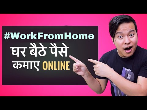 Make Money Online : घर बैठे पैसे कैसे कमाए ??   Full Tutorial