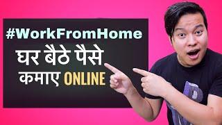 Make Money Online : घर बैठे पैसे कैसे कमाए ?? | Full Tutorial