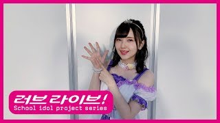 러브라이브! School Idol Festival ALL STARS 글로벌 버전 릴리즈까지 앞으로 6일!