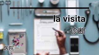 意大利语分类单词 12 - 医院
