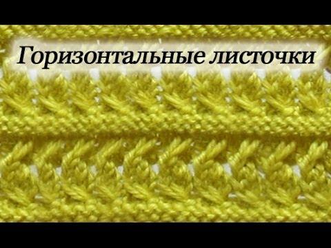 Вязание горизонтальные узоры с 637
