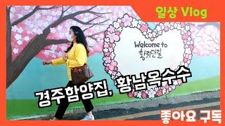 일상vlog│ 경주데이트 여행 황리단길, 함양집, 카페…