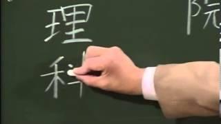 家庭塾 岸本裕史 小学4年 国語 「見える学力・見えない学力」と言う概念...