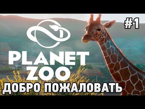 Planet Zoo #1 Добро пожаловать (черепахи)