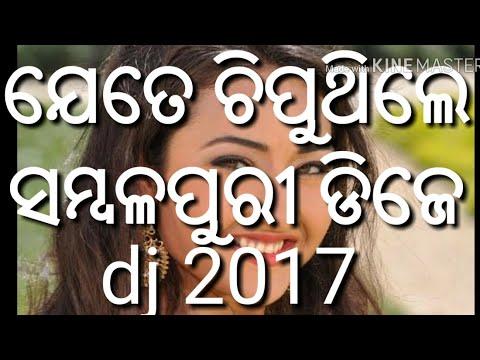 A Nani Jete Chiputhile Super Hit Sambal Puri DJ Song Exclusive Mix DJ New Troooot Mix