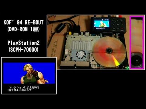 PS2本体のDVD-ROM読取状況 [SCPH-70000]