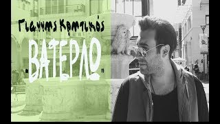 Download lagu Γιάννης Κρητικός