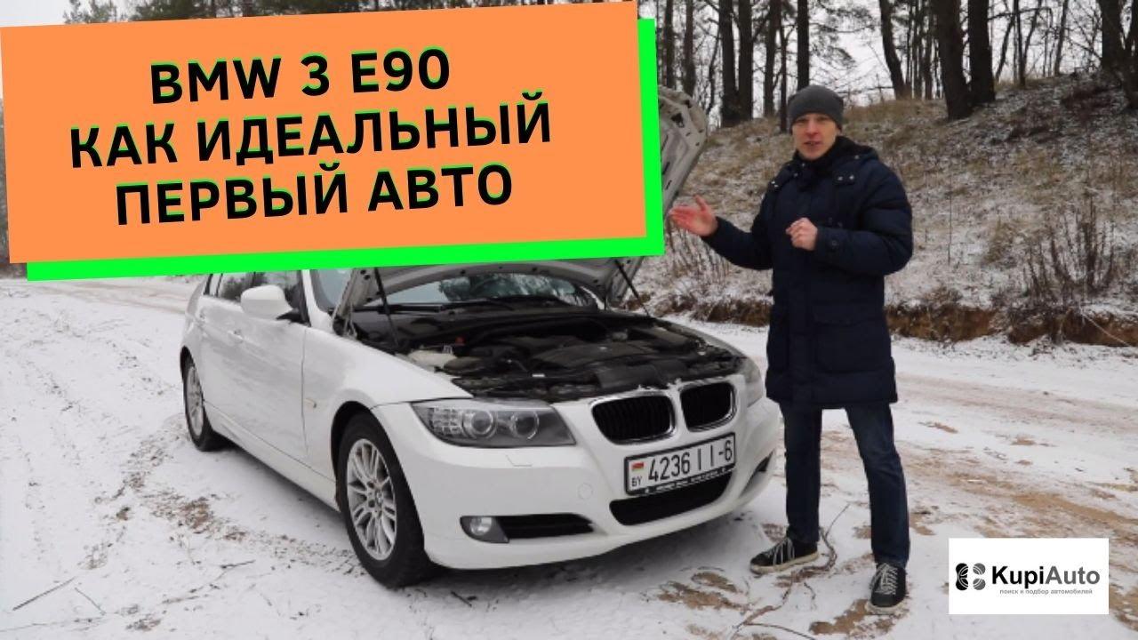 BMW E90 в 2019 году ещё жива? Обзор BMW E90 до 10.000$