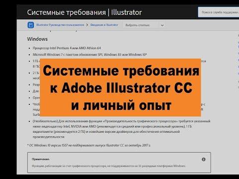 системные требования к Adobe Illustrator CC 2018
