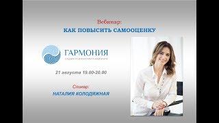 Вебинар Наталии Колодяжной: Как повысить самооценку